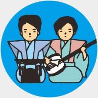 日本の「義太夫」