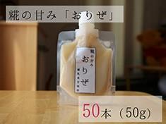 おりぜ(50g)を50本!