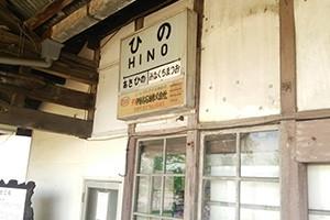 日野駅の歴史を大事に保存