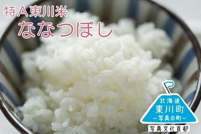 特A・米東川米「ななつぼし」無洗米