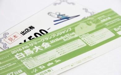 ①入場券2枚+出店券1,000円分