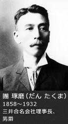 """三井の雄""""團 琢磨(だん たくま)""""とは"""