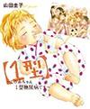 山田先生が執筆された漫画