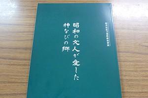 桜井万葉歌碑の原書図録集