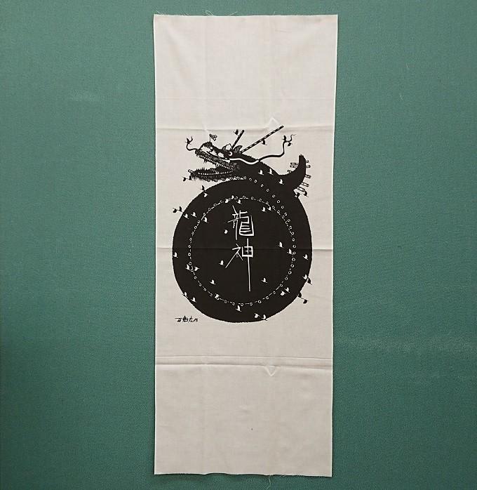 百鬼丸制作「切り絵龍神手ぬぐい」(10,000円)