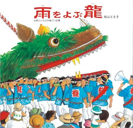 絵本「雨をよぶ龍」(10,000円)