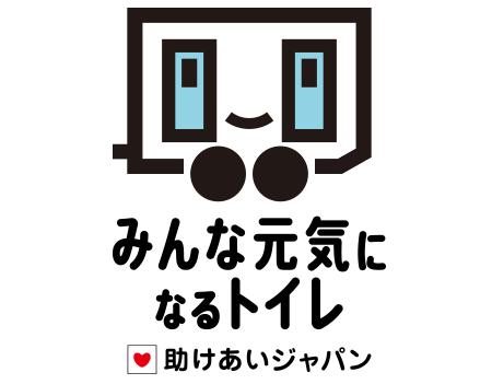 「助けあいジャパン」とは?「災害派遣トイレネットワークプロジェクト」とは?