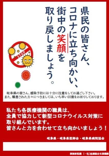 県 岐阜 コロナ ウィルス