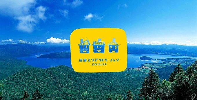 道東エリアリノベーションプロジェクト