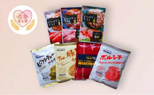 【寄贈型返礼品】応援セット(レトルト食品7個セット)