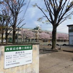 西東京市郷土資料室(画像クリックで移動します)