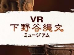 VR下野谷縄文ミュージアム(画像クリックで移動します)