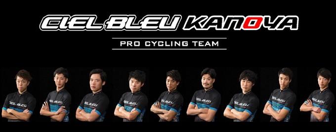 サイクリングチームCIEL BLEU KANOYA