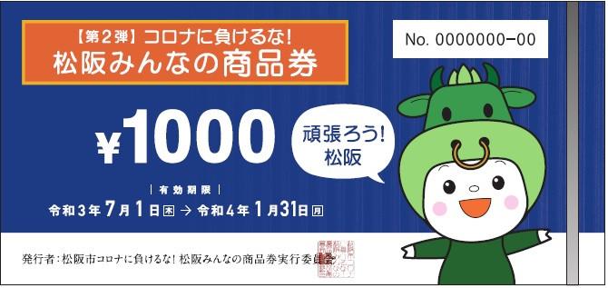 事業者も守る:松阪市が実施した事業者応援の取組