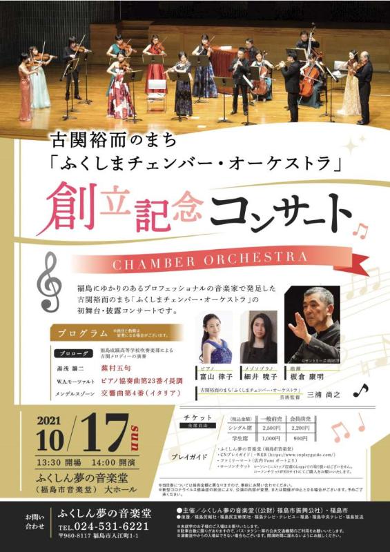 古関裕而のまち「ふくしまチェンバー・オーケストラ」 創立記念コンサート