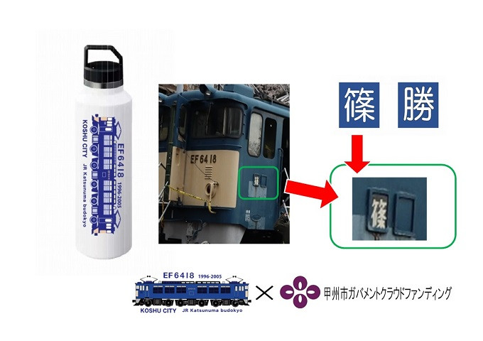 EF6418特製スリムボトル&特製区名札レプリカ「篠・勝」