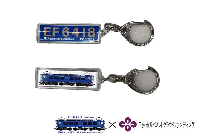 GCF2105-EF6418特製キーホルダー