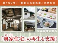 重要文化財 奥家住宅の再生プロジェクト