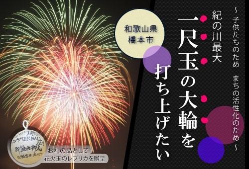 紀の川橋本 SUMMER BALL