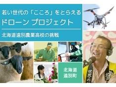 若い世代の「こころ」をとらえる ドローンプロジェクト 北海道遠別農業高校の挑戦