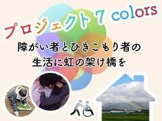 プロジェクト7 colors ~障がい者の高齢化問題とひきこもり問題対策の処方箋~