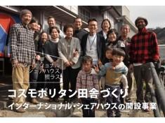 当たり前の日本の田舎を、世界に誇れる「MANIWA」に ~真庭市でインターナショナル・シェアハウスを開業したい~