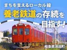 まちの生活を支えるローカル線「養老鉄道」の存続を目指す!