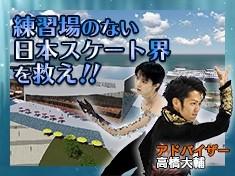 関空経由の訪日選手や、地域の子供たちが集まるスケートリンク建設へ!