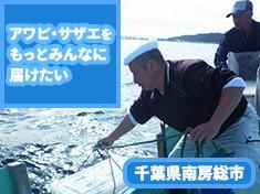 アワビ・サザエを未来に残す!漁獲を安定させ全国の食卓に届けたい。