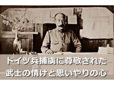 世界に誇る友愛の偉人 松江豊寿の功績を後世に継承しよう -顕彰碑建立事業-