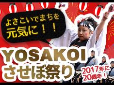 市民が市民の手で企画し実行する祭り!「YOSAKOIさせぼ祭り」&「YOSAKOI九州中国祭り」への可能性にご支援を!