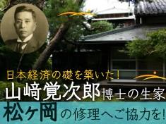 日本経済の礎を築いた「山﨑覚次郎博士」の生家『松ヶ岡(旧山﨑家住宅)』の修理・保存へご協力を!