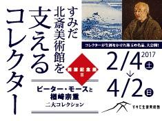 【第7弾】開館記念展第2弾!『すみだ北斎美術館を支えるコレクター』を支援しよう