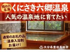 おんせん県おおいた「くにさき六郷温泉」を全国的な人気の温泉地に育て地域を元気にしたい!