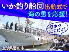 日本でここだけの「酒田・いか釣り船団出航式」で海の男を応援!