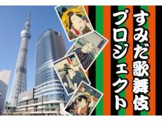 すみだ歌舞伎プロジェクト 〜江戸の芝居町に歌舞伎を!〜