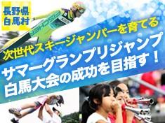 次世代スキージャンパーを育てる「サマーグランプリジャンプ白馬大会」の成功を目指す!