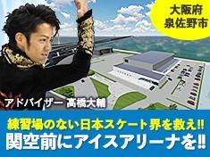 練習場のない日本スケート界を救え!!関空前にアイスアリーナを!!