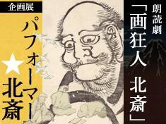 【第10弾】宮本亜門さん演出の朗読劇「画狂人 北斎」と企画展「パフォーマー☆北斎」を支援しよう!