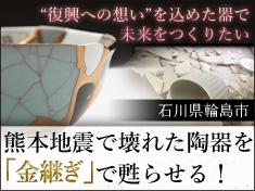 """熊本地震で壊れた陶器を「金継ぎ」で甦らせる!""""復興への想い""""を込めた器で、被災地同士の絆と未来をつくりたい"""