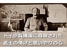 世界に誇る友愛の偉人 松江豊寿の功績を後世に継承しよう -顕彰碑建立事業-②