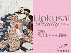 【第12弾】すみだ北斎美術館企画展「Hokusai Beauty ~華やぐ江戸の女たち~」を支援しよう!