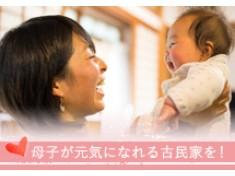 日本中に幸せなお産を!智頭町から始まる「いのちね」の挑戦!