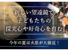 七夕のまち平塚で、子どもたちにリアルな火星を見せたい
