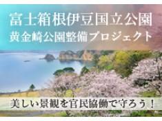 富士箱根伊豆国立公園 黄金崎公園整備プロジェクト