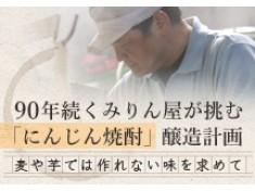「にんじん×焼酎!?」老舗みりん屋の新たな挑戦