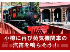 蒸気機関車アイアンホース号復活プロジェクト~北の鉄道発祥の地小樽に再び蒸気機関車の汽笛を鳴らそう!~