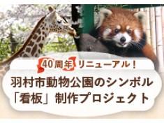 開園40周年!動物とのふれあいが魅力の動物公園に、お客様の思い出を深める看板を作りたい!