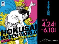 【第13弾】すみだ北斎美術館企画展「変幻自在!北斎のウォーターワールド」を支援しよう!