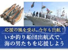 酒田港 応援の風を受けて、いか釣り船団出航!